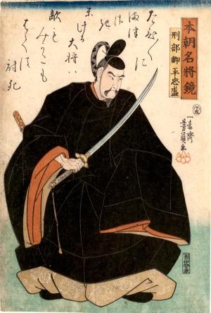Yoshikazu_Mirror_Countries_Generals_Taiara_no_Tadamori